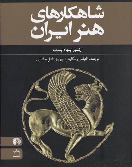 شاهكارهاي-هنر-ايران