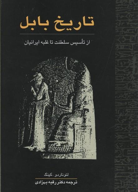 تاريخ-بابل