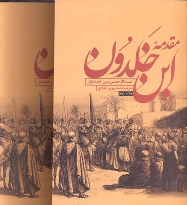 مقدمه-ابن-خلدونr(وزيري-2جلدي)