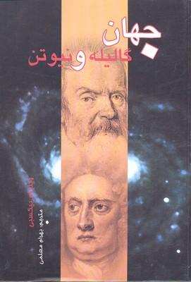 جهان-گاليله-و-نيوتن