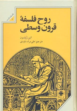 روح-فلسفه-قرون-وسطي