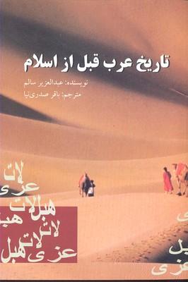 تاريخ-عرب-قبل-از-اسلام
