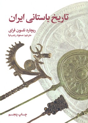 تاريخ-باستاني-ايران