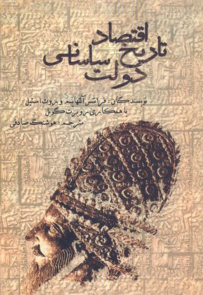 تاريخ-اقتصادي-دولت-ساساني