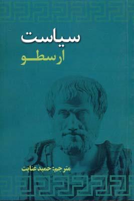 سياست-ارسطو