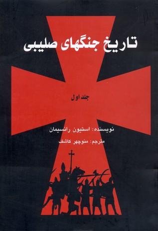 تاريخ-جنگهاي-صليبي-3جلدي