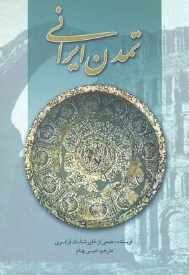 تمدن-ايراني
