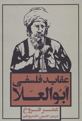 عقايد-فلسفي-ابوالعلا