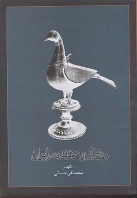 هفت-هزار-سال-هنر-فلزكاري-در-ايران