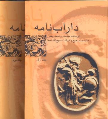 داراب-نامه2جلدي