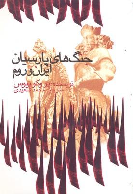 جنگ-هاي-پارسيان-ايران-و-روم