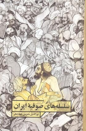 سلسله-هاي-صوفيه-ايران
