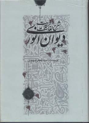 شرح-لغات-ومشكلات-ديوان-انوريR(وزيري)علمي-فرهنگي