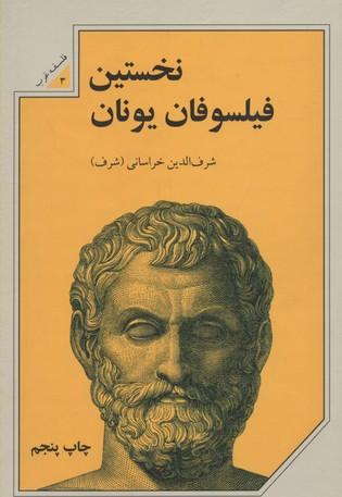 نخستين-فيلسوفان-يونان
