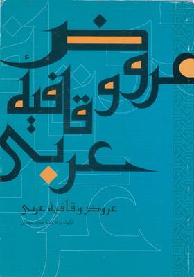 عروض-و-قافيه-عربي