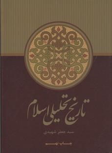 تاريخ-تحليلي-اسلام