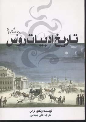 تاريخ-ادبيات-روس(2جلدي)علمي-فرهنگي