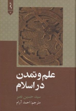 علم-و-تمدن-در-اسلام