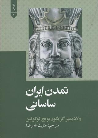 تمدن-ايران-ساساني