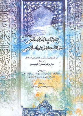 زندگينامه-علمي-دانشمندان-اسلامي1