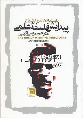پيدايش-فلسفه-علمي