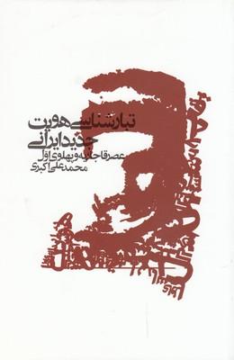 تبارشناسی-هویت-جدید-ایرانی