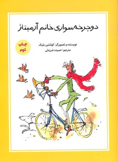 دوچرخه-سواري-خانم-آرميتاژ