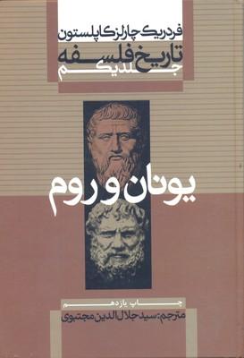 تاريخ-فلسفه-(1)يونان-و-روم-(rوزيري)علمي-فرهنگي