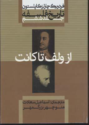 تاريخ-فلسفه-كاپلستون(6)از-ولف-تا-كانت