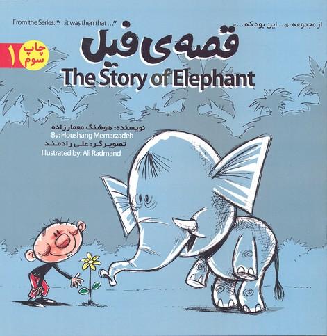 اين-بود-كه-1-قصه-ي-فيل