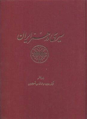 سيري-در-هنر-ايران