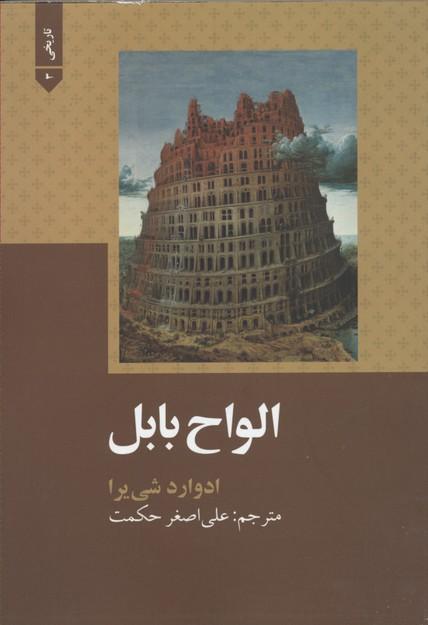 الواح-بابل