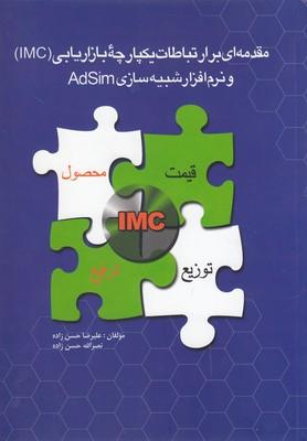 مقدمه-ای-بر-ارتباطات-یکپارچه-بازاریابیimc-ونرم-افزار-شبیه-سازیadsim