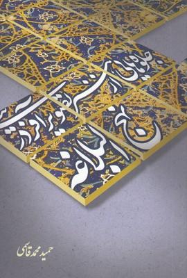 جلوه-هايي-از-هنر-تصوير-آفريني-در-نهج-البلاغه