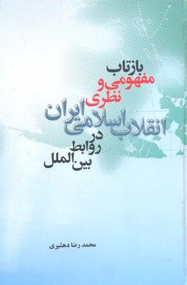 بازتاب-مفهومي-و-نظري-انقلاب-اسلامي