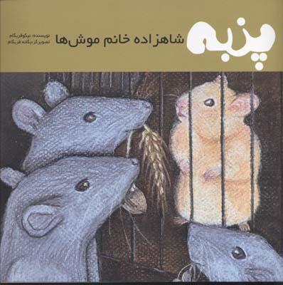 پنبه-شاهزاده-خانم-موش-ها
