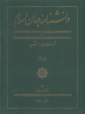 دانشنامه-جهان-اسلام(28)ش(شهادت-2-شيعه)