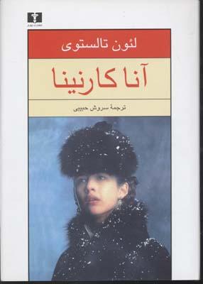 آناكارنينا(2جلدي)