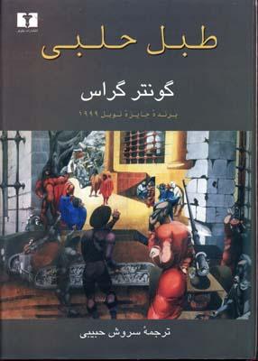 طبل-حلبي
