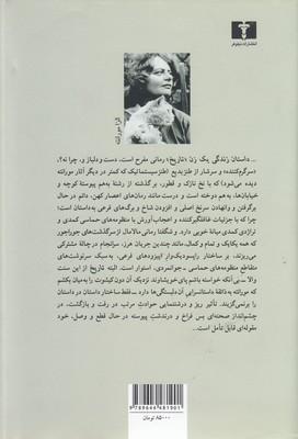 تصویر داستان زندگي يك زن