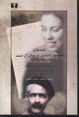 نامه-هاي-سيمين-دانشور-و-جلال-آل-احمد(3جلدي)