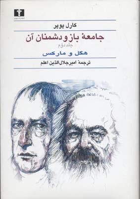 جامعه-باز-و-دشمنان-آن-2جلدي
