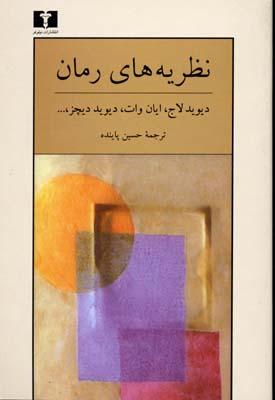 نظريه-هاي-رمان(رقعي)نيلوفر