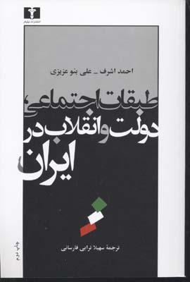 طبقات-اجتماعي،-دولت-و-انقلاب-ايران