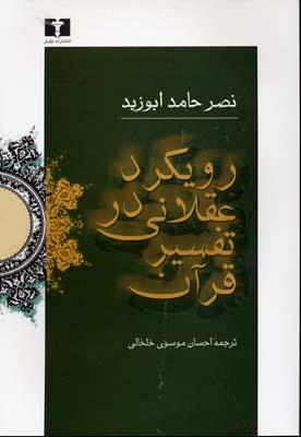 رويكرد-عقلاني-در--تفسير-قرآن
