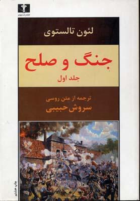 جنگ-وصلح-4جلدي(رقعي)نيلوفر