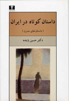 داستان-كوتاه-در-ايران-(جلد-2)-داستان-هاي-مدرن