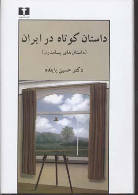 داستان-كوتاه-در-ايران-(جلد-3)-داستان-هاي-پسامدرن