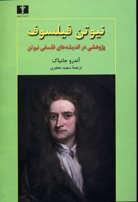 نيوتن-فيلسوف