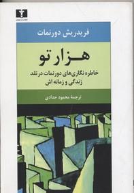 هزار-تو-خاطره-نگاري-هاي-دورنمات